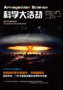 科学大浩劫:毁灭万物的科学