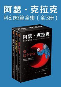 阿瑟·克拉克科幻短篇全集(全3册)