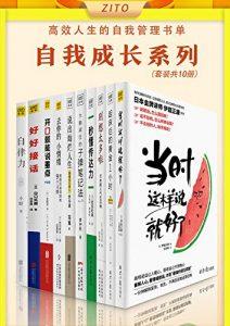 高效人生的自我管理书单(全10册)