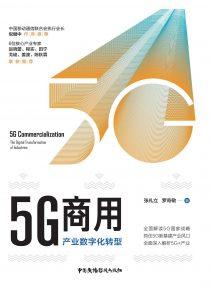 5G商用 : 产业数字化转型