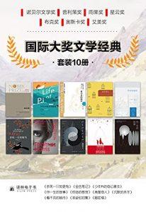 国际大奖文学经典(套装共10册)