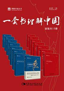 一套书理解中国(理解中国丛书套装共15册)