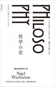 哲学小史:西方哲学四十讲
