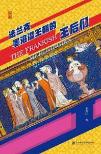 法兰克墨洛温王朝的王后们